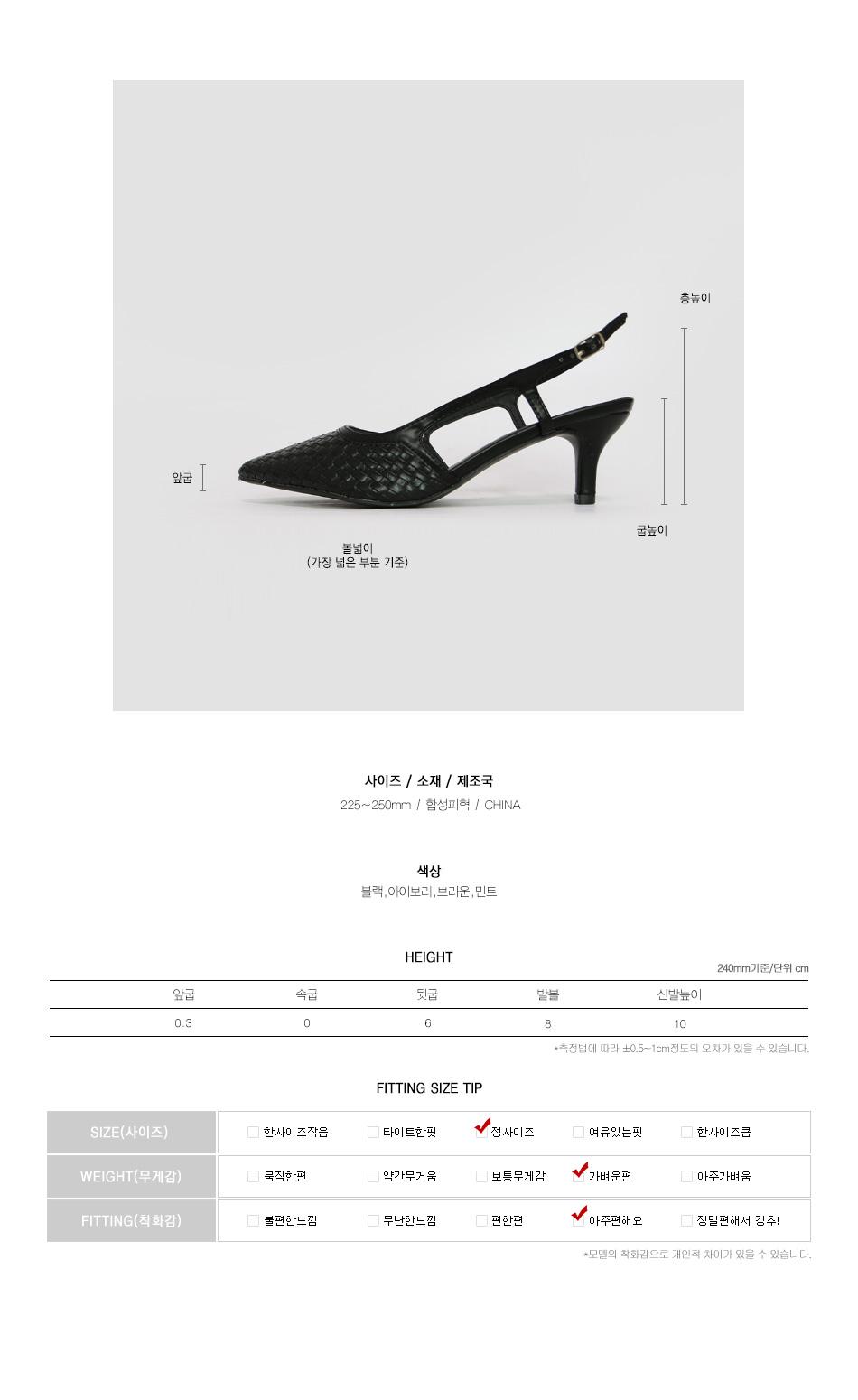 세톤 메쉬 슬링백 샌들힐 상품정보