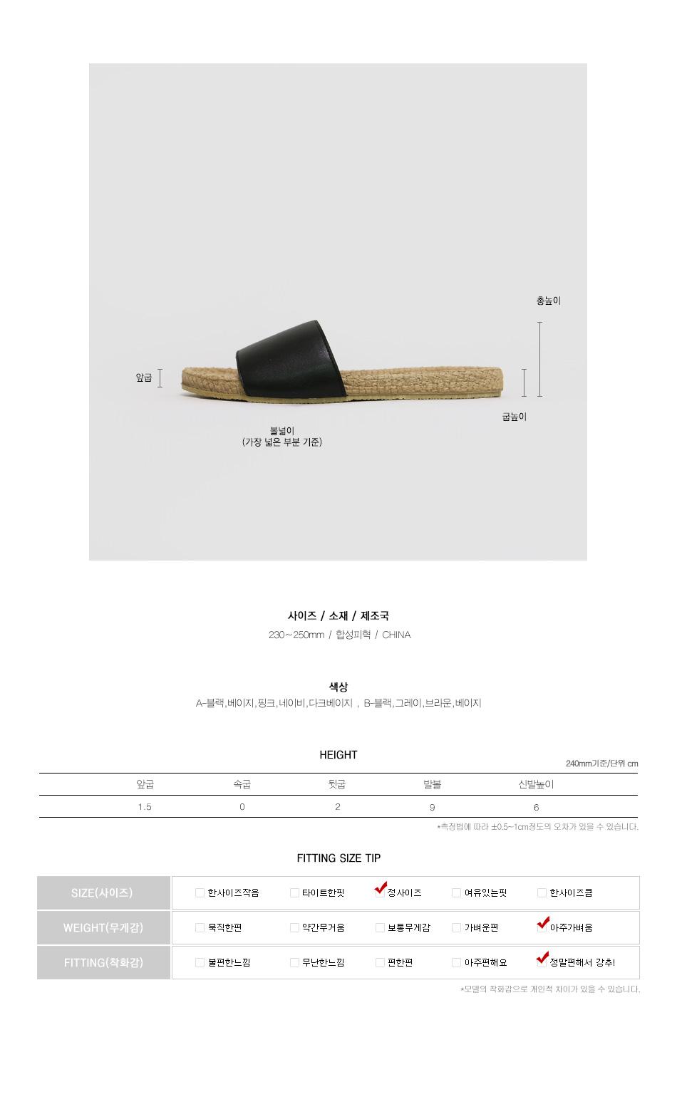 포뎁 베이직 슬리퍼 상품정보