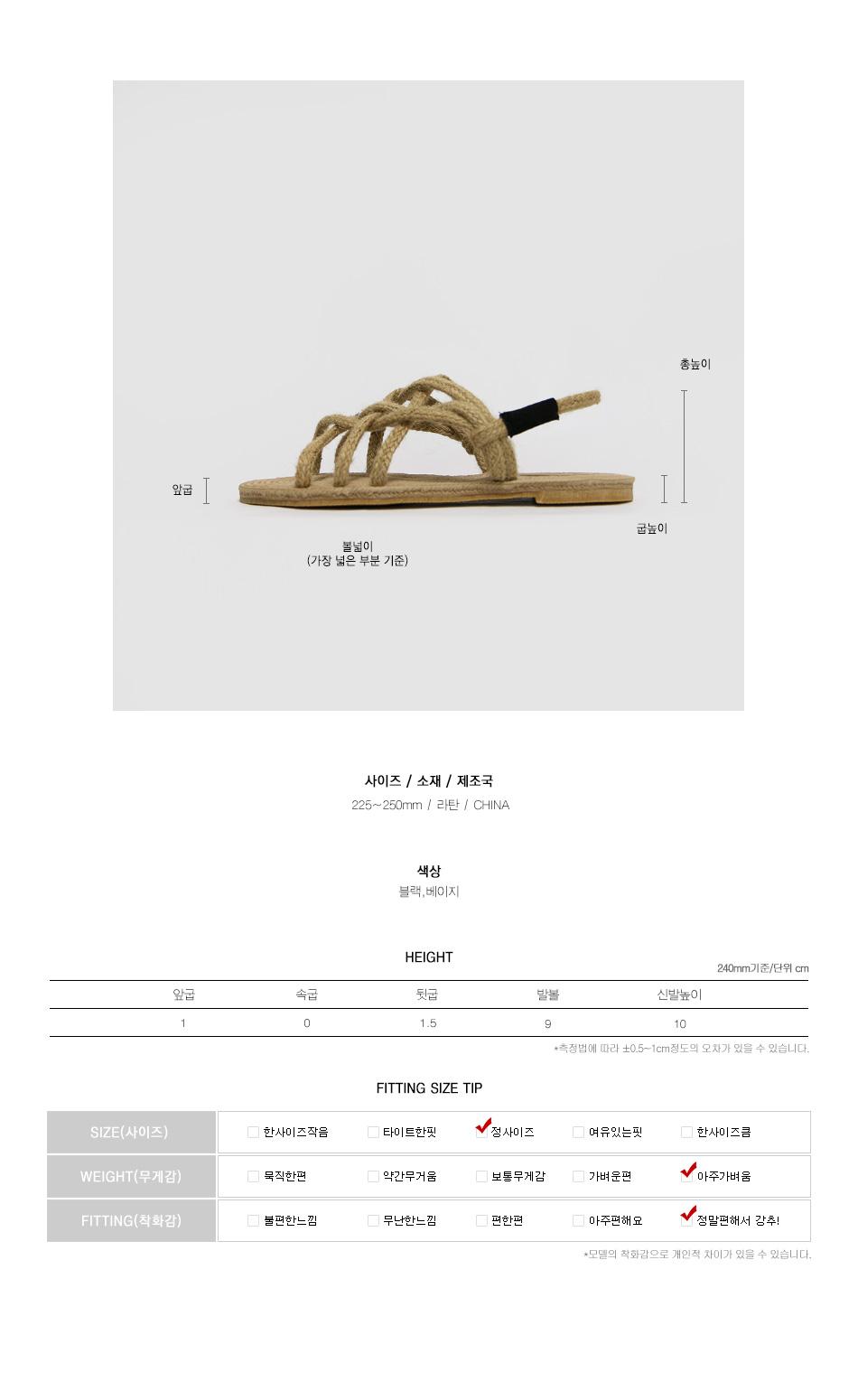 로네 라탄 스트랩 샌들 상품정보