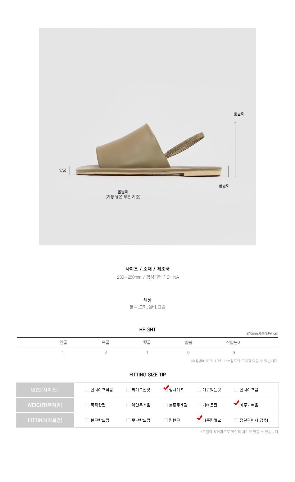 템드 와이드 슬링백 샌들 상품정보